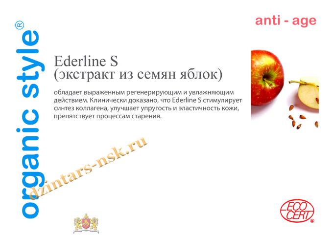 Organic_anti-age_RU-24 (копия)