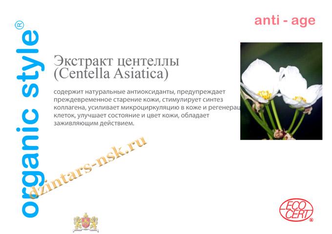 Organic_anti-age_RU-26 (копия)