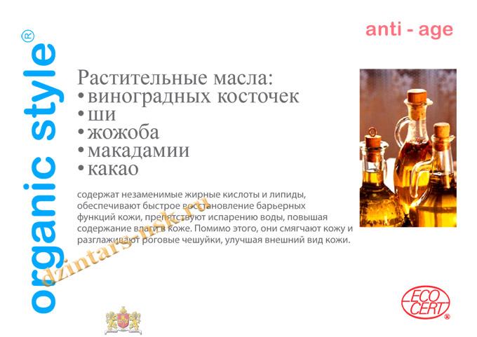 Organic_anti-age_RU-27 (копия)