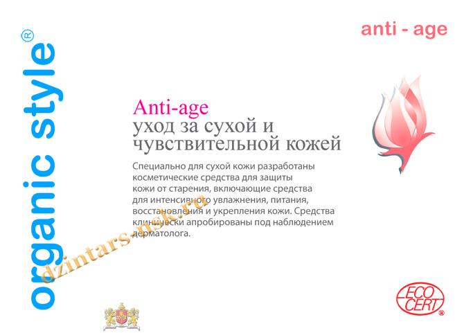Organic_anti-age_RU-28 (копия)