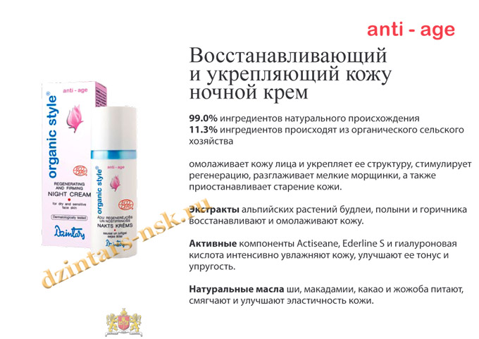 Organic_anti-age_RU-32 (копия)