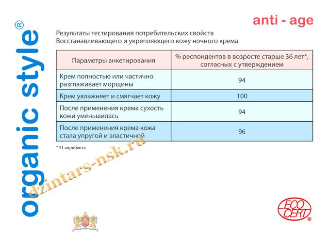 Organic_anti-age_RU-34 (копия)
