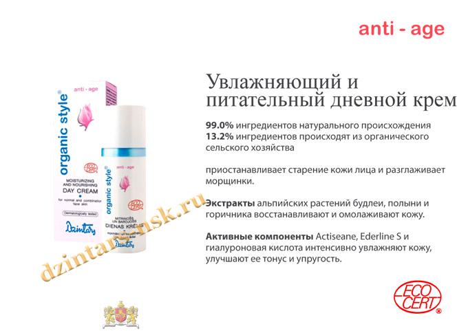 Organic_anti-age_RU-36 (копия)