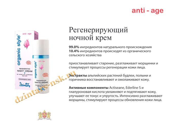 Organic_anti-age_RU-39 (копия)