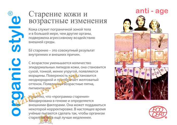 Organic_anti-age_RU-4 (копия) - копия