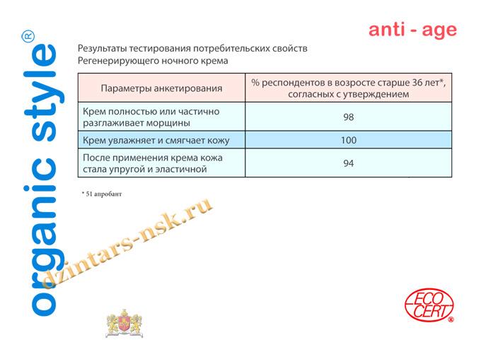 Organic_anti-age_RU-41 (копия)