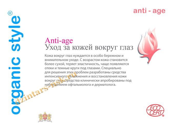 Organic_anti-age_RU-42 (копия)