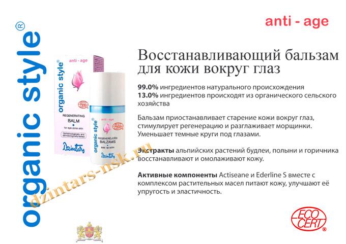 Organic_anti-age_RU-43 (копия)