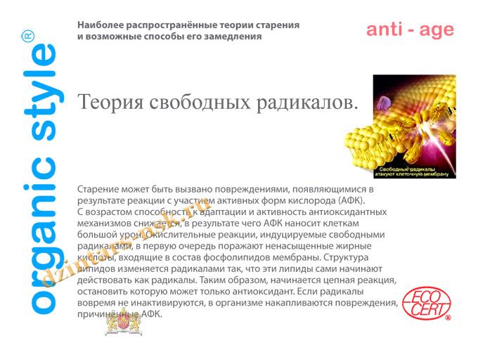 Organic_anti-age_RU-5 (копия) - копия