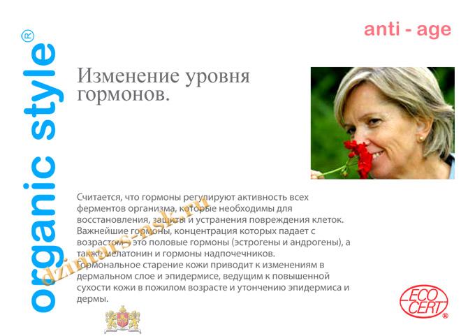 Organic_anti-age_RU-7 (копия) - копия