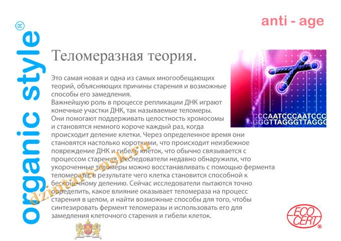 Organic_anti-age_RU-8 (копия) - копия