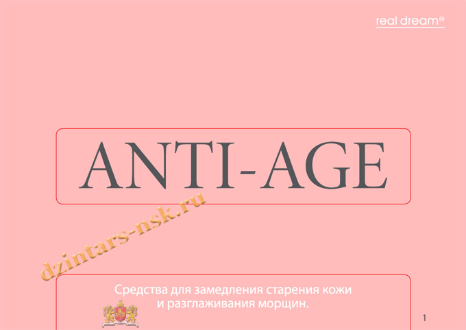 Prezantacija Real Dream_Anti Age_RU-1 (копия)