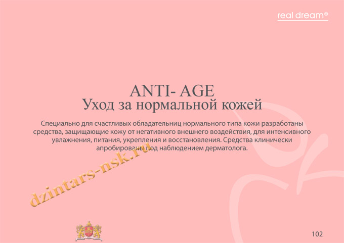 Prezantacija Real Dream_Anti Age_RU-102 (копия)
