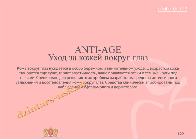 Prezantacija Real Dream_Anti Age_RU-122 (копия)