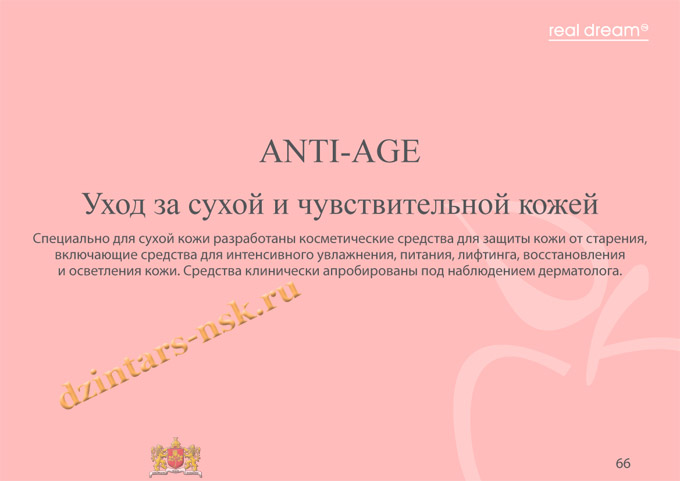Prezantacija Real Dream_Anti Age_RU-66 (копия)