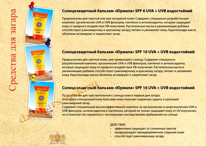 Prezentacija serii Jurmala_RU-4 (копия)