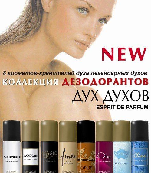 Парфюмированный дезодорант женский «Белый чай», Новая Заря