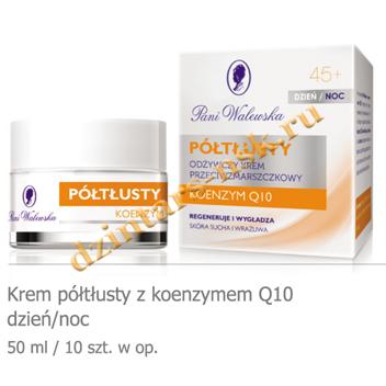 PANI WALEWSKA 45+ Легкий питательный крем с гиалуроновой кислотой и коэнзимом Q10, день\ночь