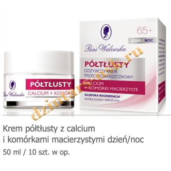 PANI WALEWSKA 65+ Легкий питательный крем  с кальцием и стволовыми клетками, день\ночь