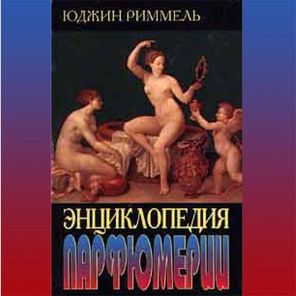 «Энциклопедия парфюмерии» , Юджин Риммель
