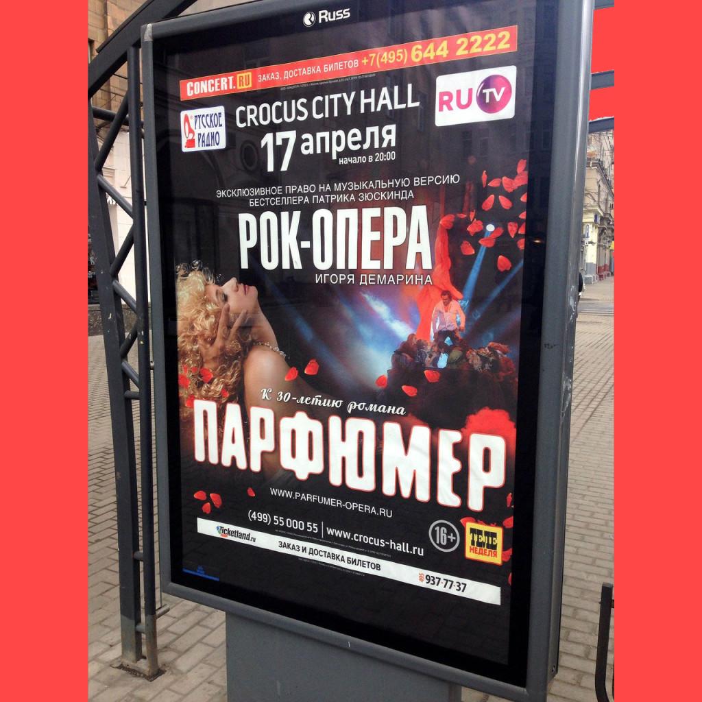 Рок-опера Игоря Демарина «Парфюмер» в Крокус-Сити, Москва