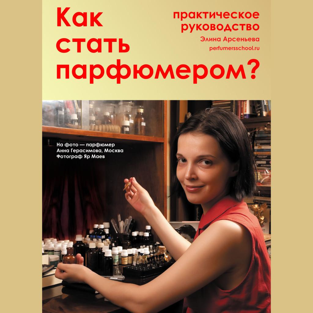 Книга «Как стать парфюмером», Элина Арсеньева