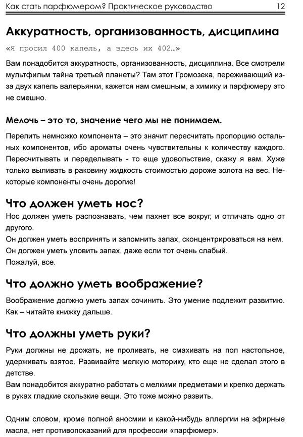 kak stat parfumerom-12 (копия)