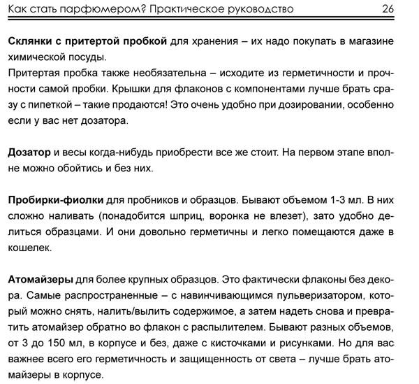 kak stat parfumerom-26 (копия)