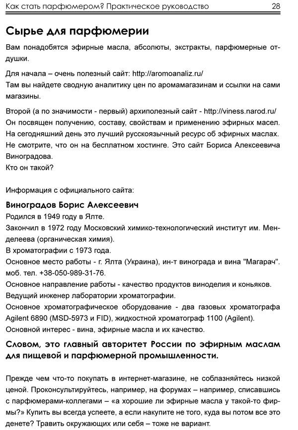 kak stat parfumerom-28 (копия)