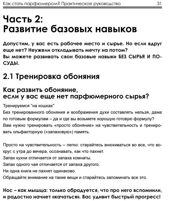 kak stat parfumerom-31 (копия)