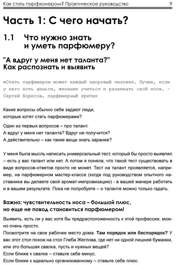 kak stat parfumerom-9 (копия)